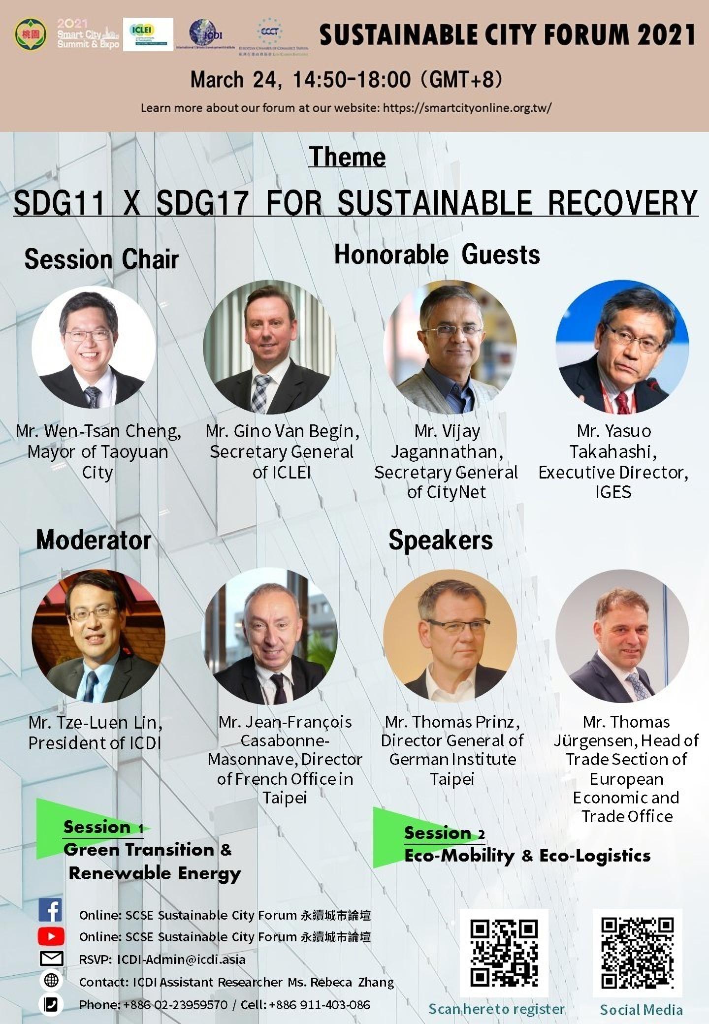 2021 智慧城市論壇暨展覽 SCSE - 永續城市論壇 (SCF)