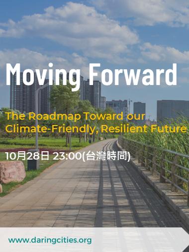2020 大膽城市 第四周議程更新