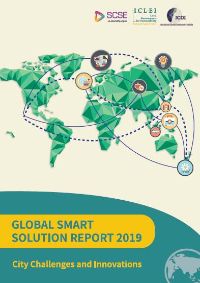 2019 全球智慧解決方案