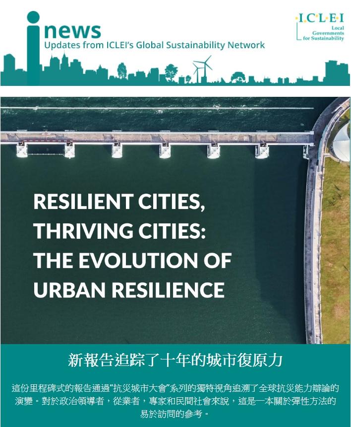 追蹤十年來韌性城市的最新報告